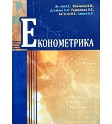Економетрика