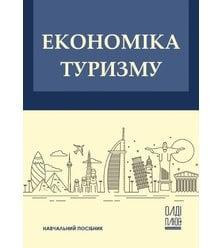 Економіка туризму
