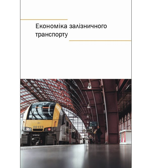 Економіка залізничного транспорту