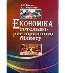 Економіка готельно-ресторанного бізнесу