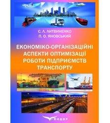 Економіко-організаційні аспекти оптимізації роботи підприємств транспорту