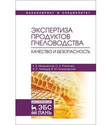 Экспертиза продуктов пчеловодства. Качество и безопасность