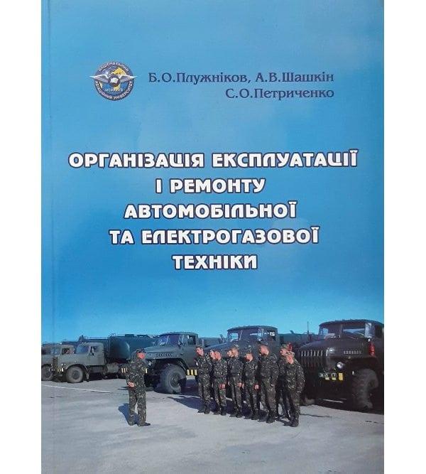 Організація експлуатації і ремонту автомобільної та електрогазової техніки