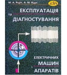 Експлуатація та діагностування електричних машин і апаратів