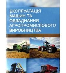 Експлуатація машин та обладнання агропромислового виробництва