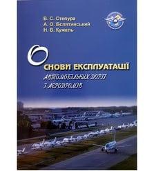 Основи експлуатації автомобільних доріг та аеродромів