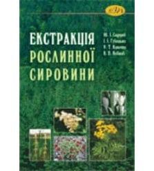 Екстракція рослинної сировини