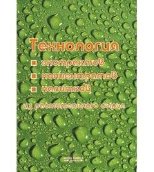 Технологія екстрактів, концентратів і напоїв із рослинної сировини