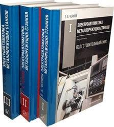 Электроавтоматика металлорежущих станков. Комплект в трех томах