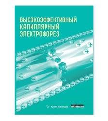 Высокоэффективный капиллярный электрофорез