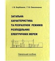Загальна характеристика та розрахунок режимів розподільних електричних мереж