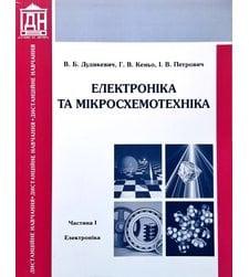 Електроніка та мікросхемотехніка. Частина І: Електроніка