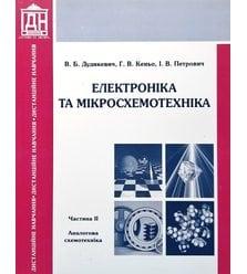Електроніка та мікросхемотехніка. Частина ІІ: Аналогова схемотехніка
