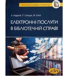 Електронні послуги в бібліотечній справі