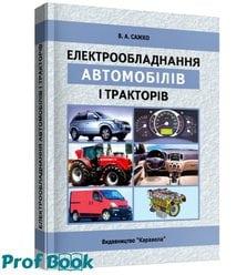 Електрообладнання автомобілів і тракторів