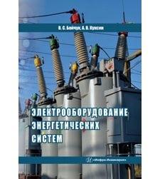 Электрооборудование энергетических систем