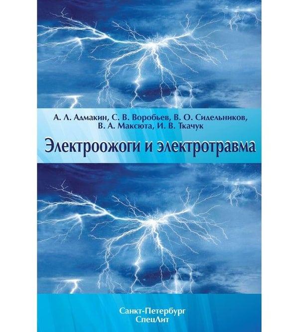 Электроожоги и электротравма