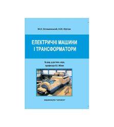 Електричні машини і апарати
