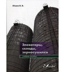 Элеваторы, склады, зерносушилки