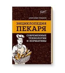 Энциклопедия пекаря : современные технологии и нормативы