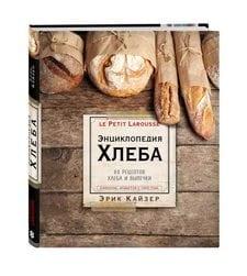 Энциклопедия хлеба. 80 рецептов хлеба и выпечки