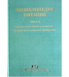 Энциклопедия питания в 10-т.: Т. 1. Организм человека и питание; Т. 2. Нутр..