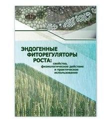 Эндогенные фиторегуляторы роста: свойства, физиологическое действие и практическое ис..