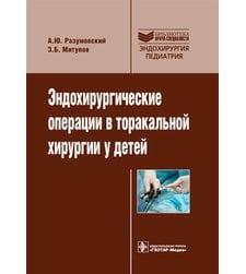 Эндохирургические операции в торакальной хирургии у детей