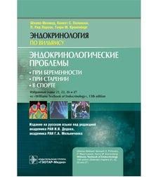 Эндокринологические проблемы: при беременности, при старении, в спорте. Эндокринология по Вильямсу