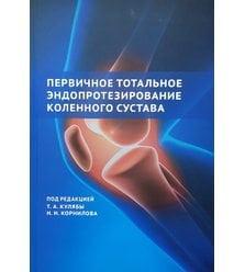 Первичное тотальное эндопротезирование коленного сустава