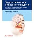 Эндоскопическая риносинусохирургия. Анатомия, объемная реконструкция и..