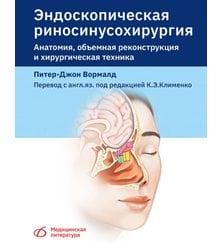 Эндоскопическая риносинусохирургия. Анатомия, объемная реконструкция и хирургическая ..