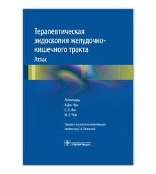 Терапевтическая эндоскопия желудочно-кишечного тракта : атлас