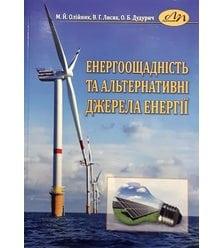 Енергоощадність та альтернативні джерела енергії