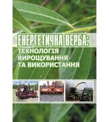Енергетична верба: технологія вирощування та використання