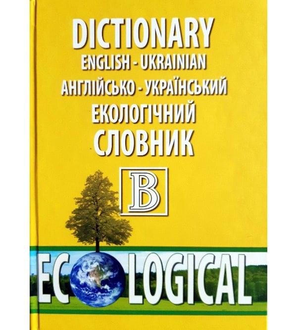 Англійсько-український екологічний словник