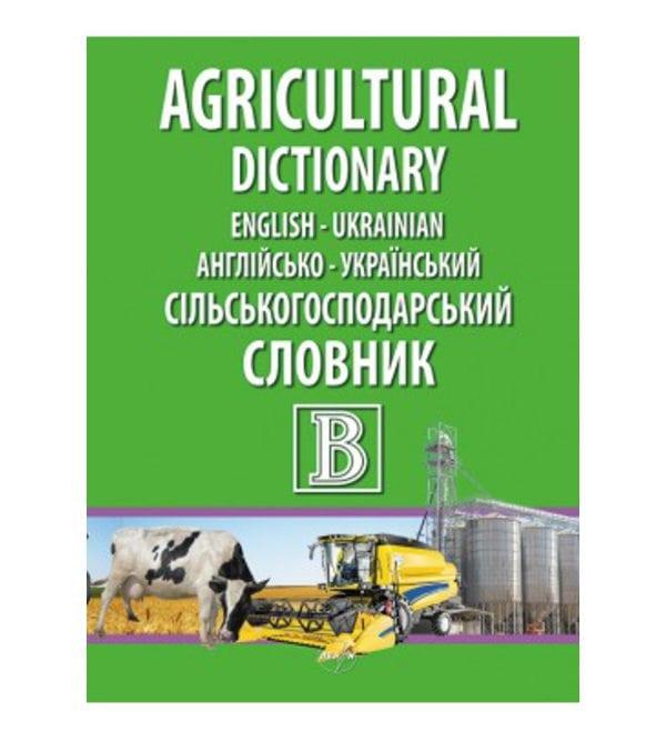 Англійсько-український сільськогосподарський словник