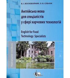 English of Hospitality Industry = Англійська мова готельно-ресторанної справи
