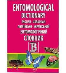 Англійсько-український ентомологічний словник