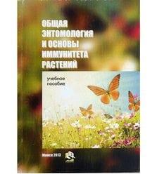 Общая энтомология и основы иммунитета растений