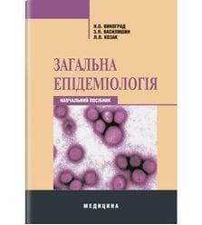 Загальна епідеміологія