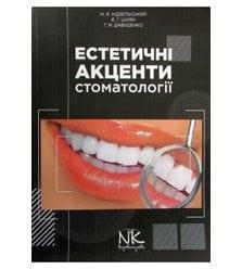 Естетичні акценти стоматології