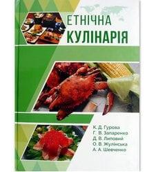 Етнічна кулінарія