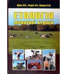 Етологія молочної худоби