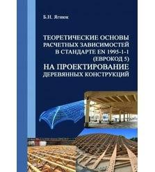 Теоретические основы расчетных зависимостей в стандарте EN 1995-1-1 (Еврокод 5) на пр..