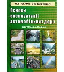 Основи експлуатації автомобільних доріг