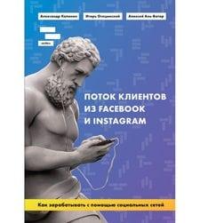 Поток клиентов из Facebook и Instagram : Как зарабатывать с помощью социальных сетей