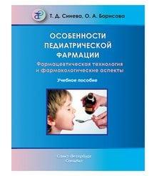 Особенности педиатрической фармации: фармацевтическая технология и фармакологические ..