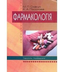 Фармакологія