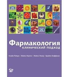 Фармакология: клинический подход